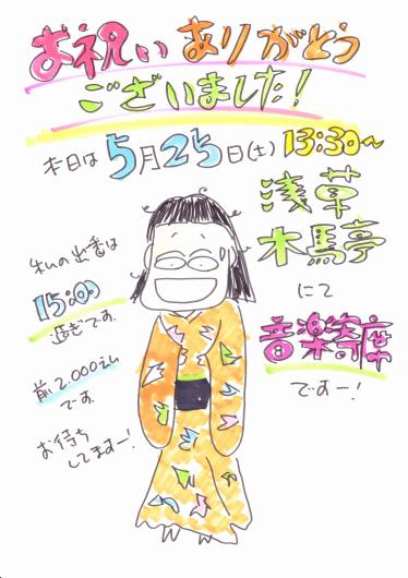 本日25日は浅草木馬亭で15時過ぎの出演です♪_b0068302_06013392.jpg