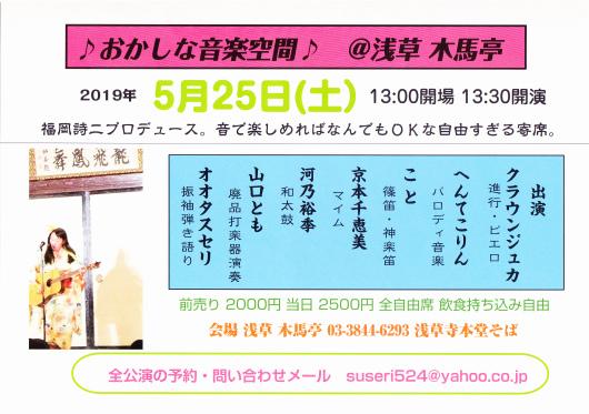 本日25日は浅草木馬亭で15時過ぎの出演です♪_b0068302_06131884.jpg