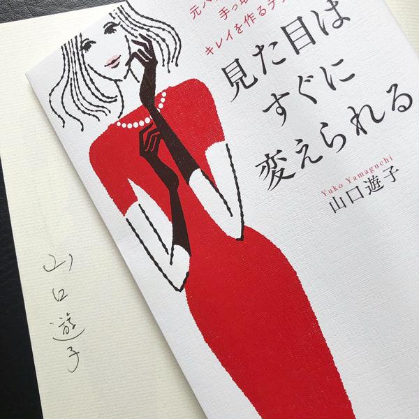 山口遊子さんの出版記念ランチ会へ_c0134902_22350505.jpg