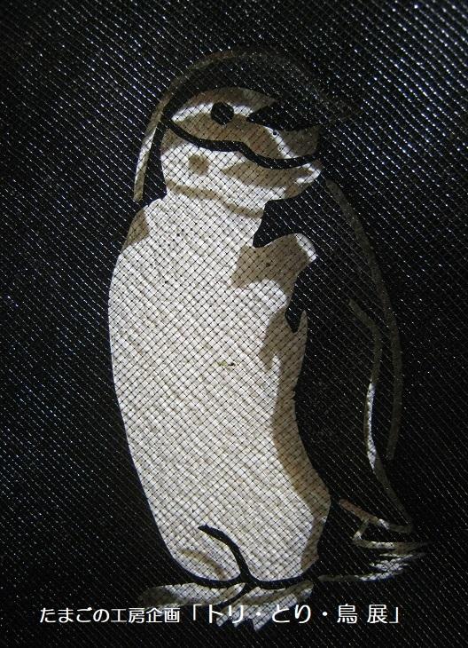 たまごの工房企画「トリ・とり・鳥 展」 その11_e0134502_16121116.jpg