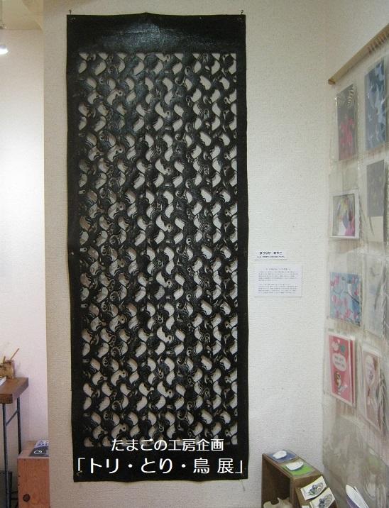 たまごの工房企画「トリ・とり・鳥 展」 その11_e0134502_16122778.jpg