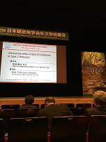 第62回日本糖尿病学会年次学術集会_e0317808_08252592.png
