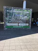 第62回日本糖尿病学会年次学術集会_e0317808_08284452.png
