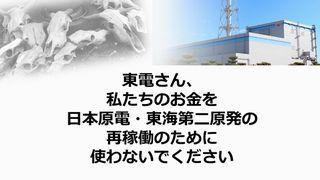仮に東海第二が20年動いても廃炉費用も捻出できない虚構会社_d0174710_13522084.jpg