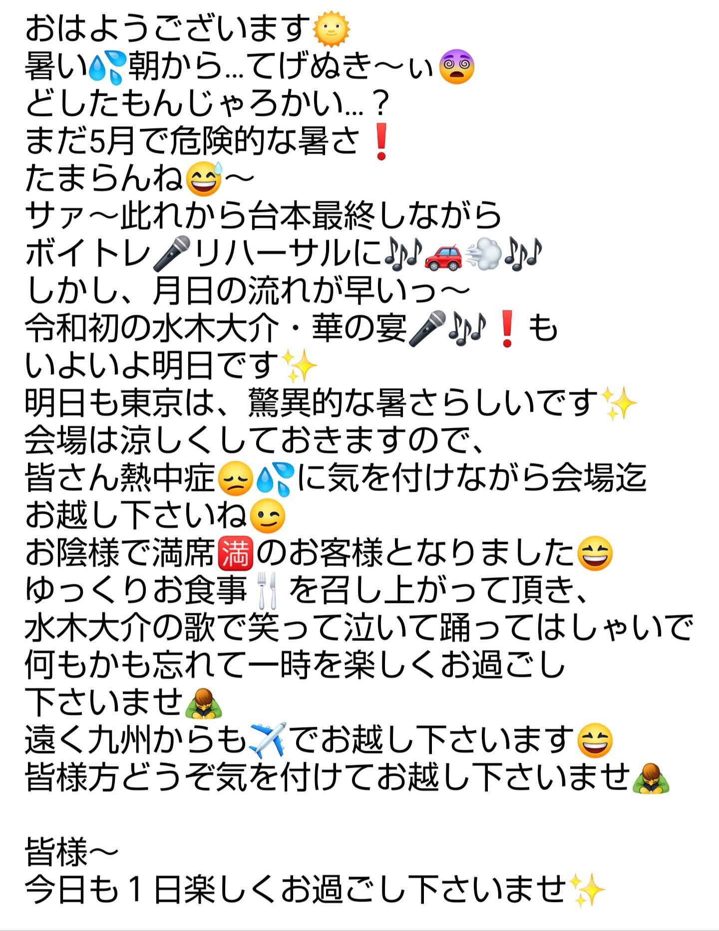 明日はいよいよ令和初の水木大介・華の宴_d0051146_08573882.jpg