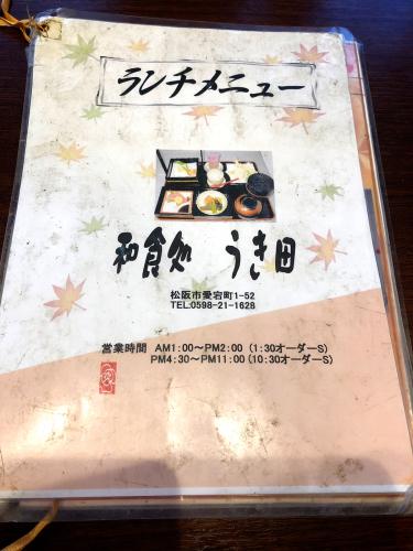 うき田_e0292546_23423270.jpg