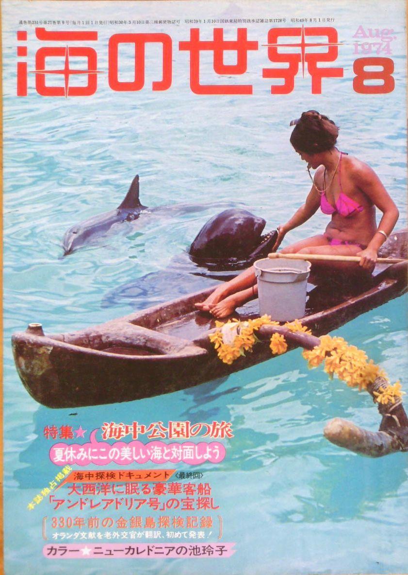 0525 ダイビングの歴史 73 海の世界74年 8月_b0075059_13272190.jpg