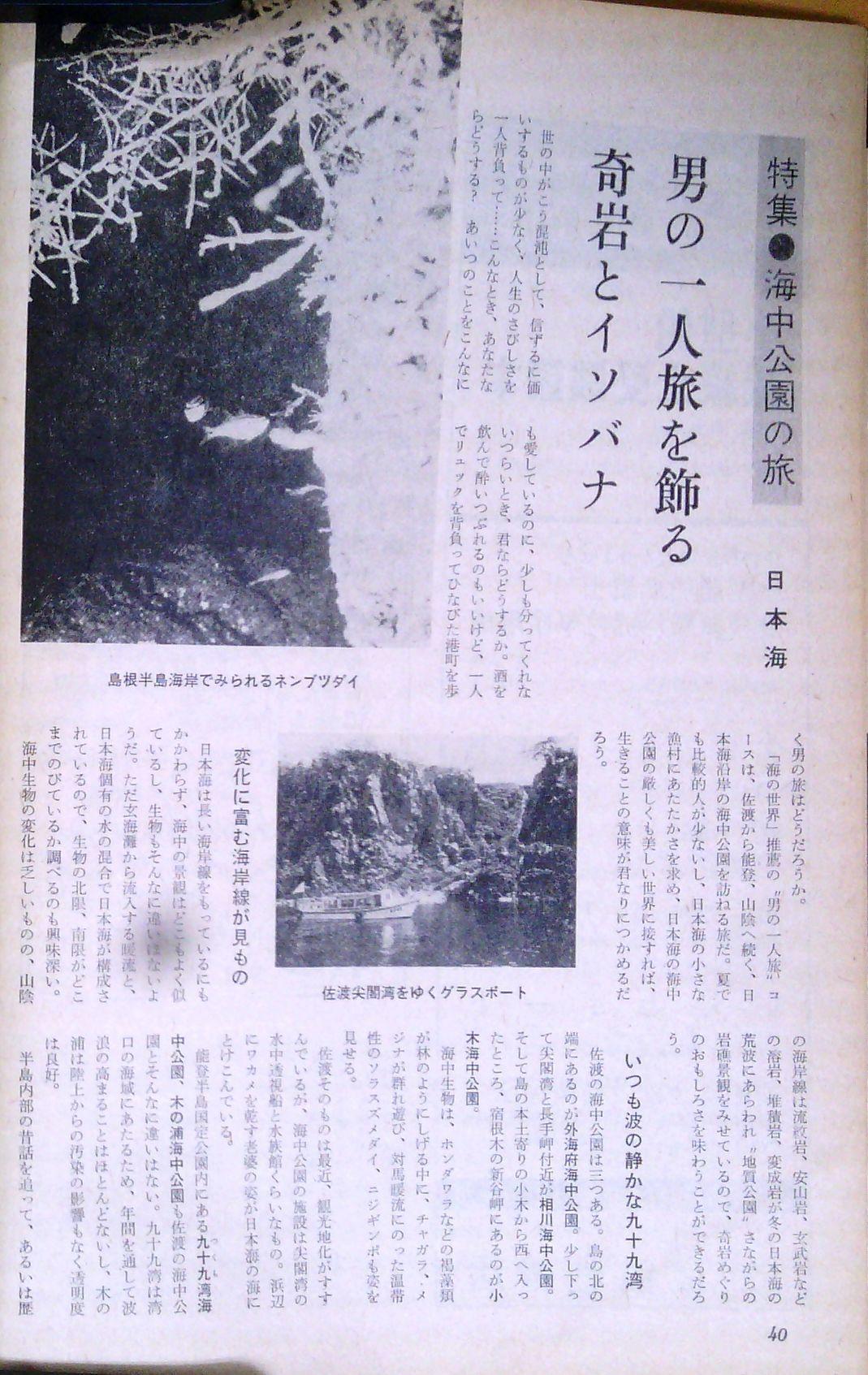 0525 ダイビングの歴史 73 海の世界74年 8月_b0075059_13312446.jpg