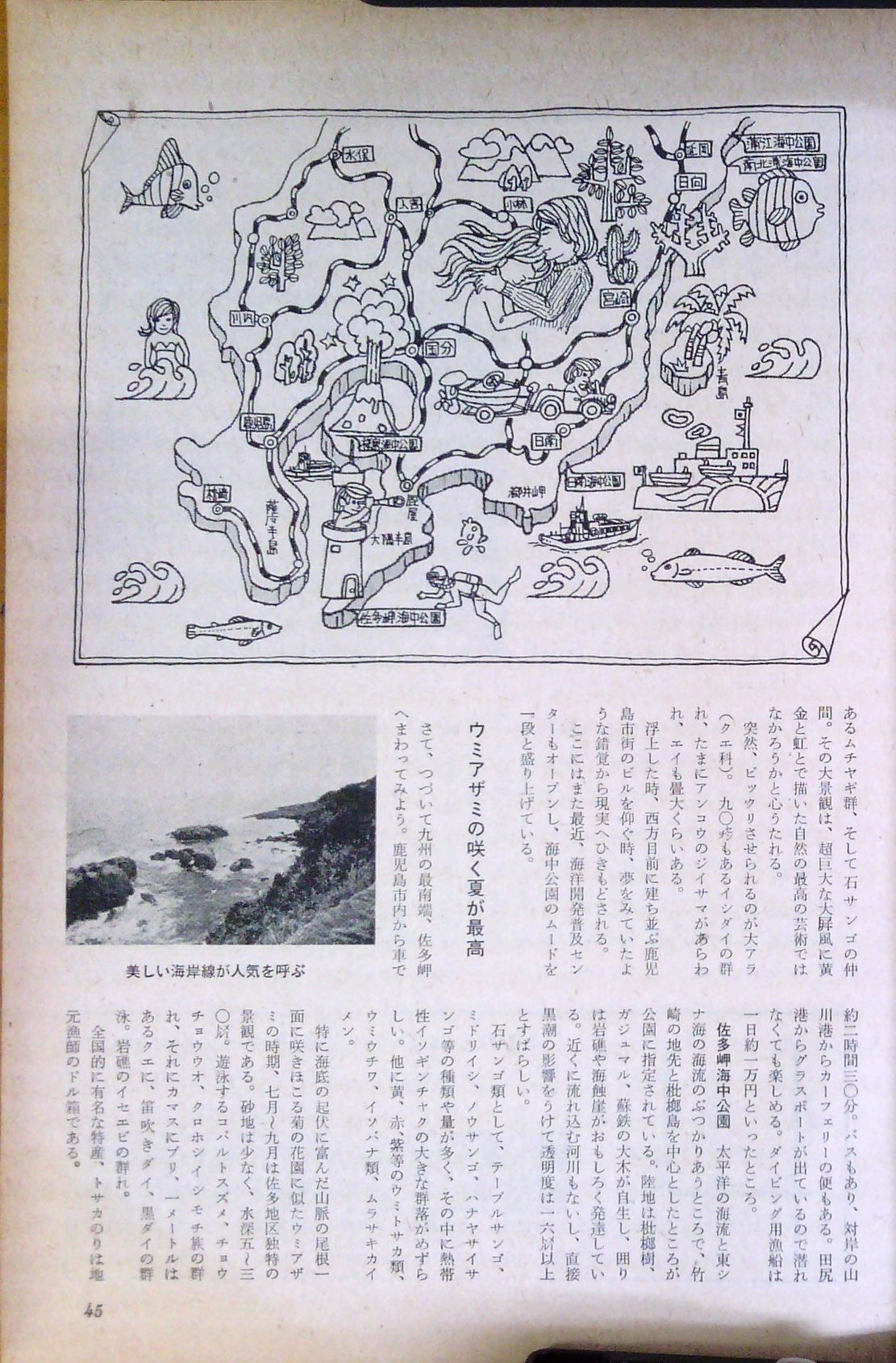 0525 ダイビングの歴史 73 海の世界74年 8月_b0075059_13325170.jpg