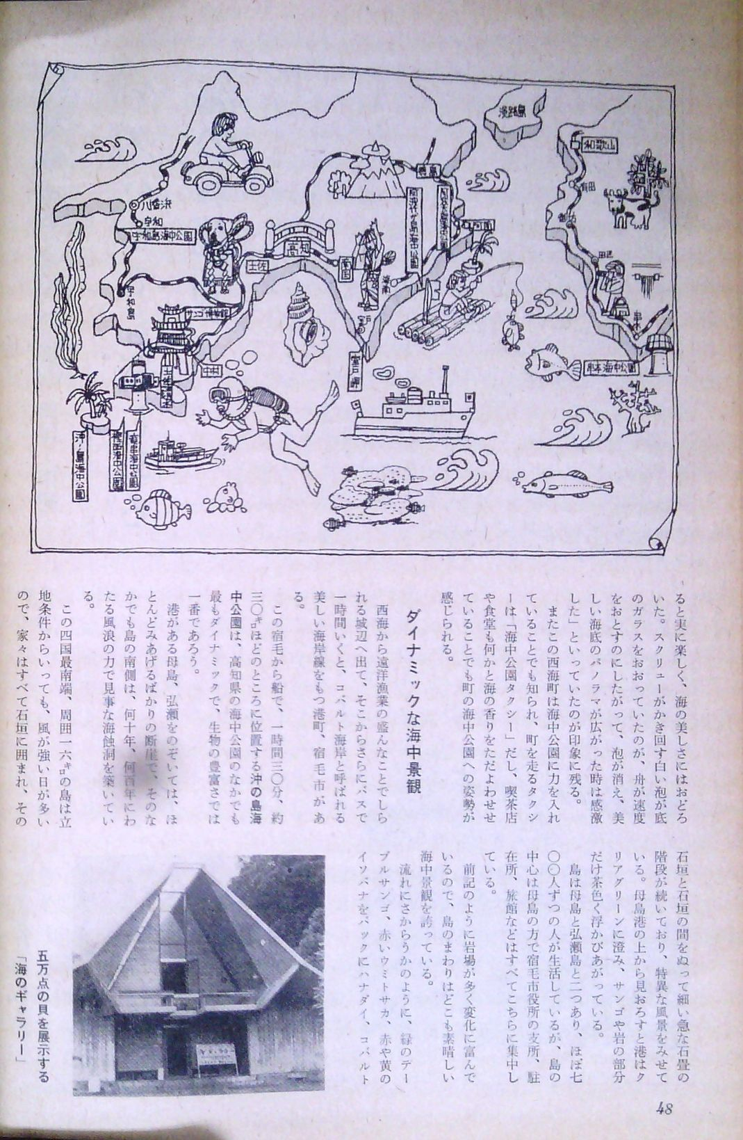 0525 ダイビングの歴史 73 海の世界74年 8月_b0075059_13394452.jpg