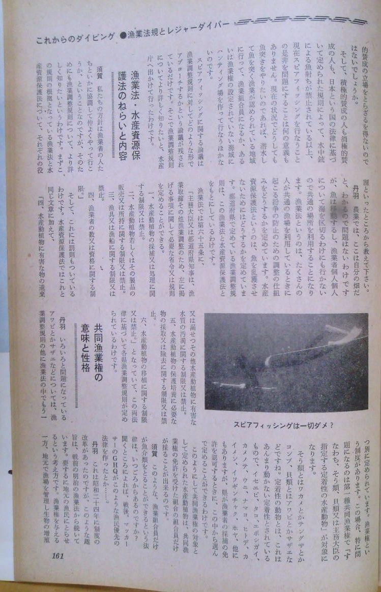 0525 ダイビングの歴史 73 海の世界74年 8月_b0075059_13432306.jpg