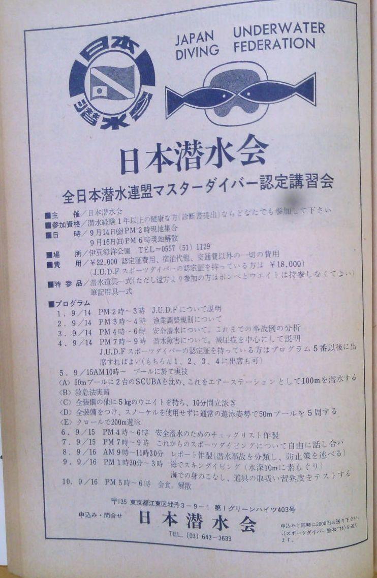 0525 ダイビングの歴史 73 海の世界74年 8月_b0075059_13453980.jpg