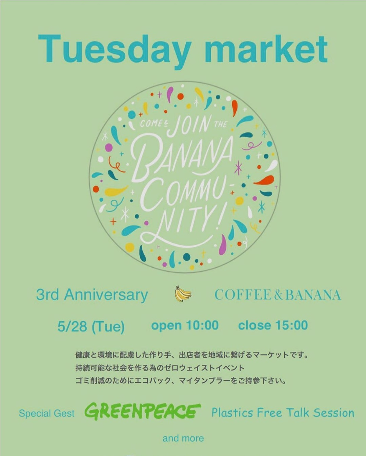 28日(火)は「TUESDAY MARKET」!_f0046663_15144329.jpg