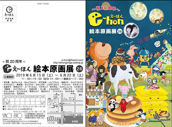 第26回え~ほん絵本原画展のお知らせ!_e0279576_10514686.jpg