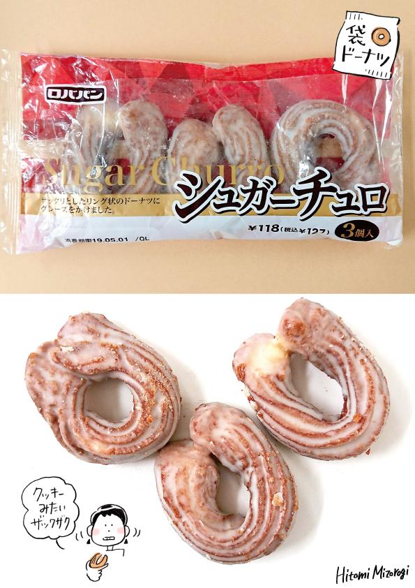 【袋ドーナツ】ロバパン「シュガーチュロ」【ざっくざく】_d0272182_21515009.jpg