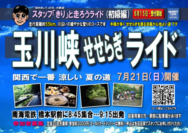 7/21(日)玉川峡せせらぎライド_e0363689_06002591.jpg