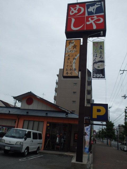ザめしや       神戸上沢通店_c0118393_10040115.jpg