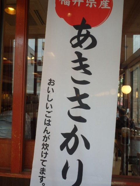 ザめしや       神戸上沢通店_c0118393_10042362.jpg