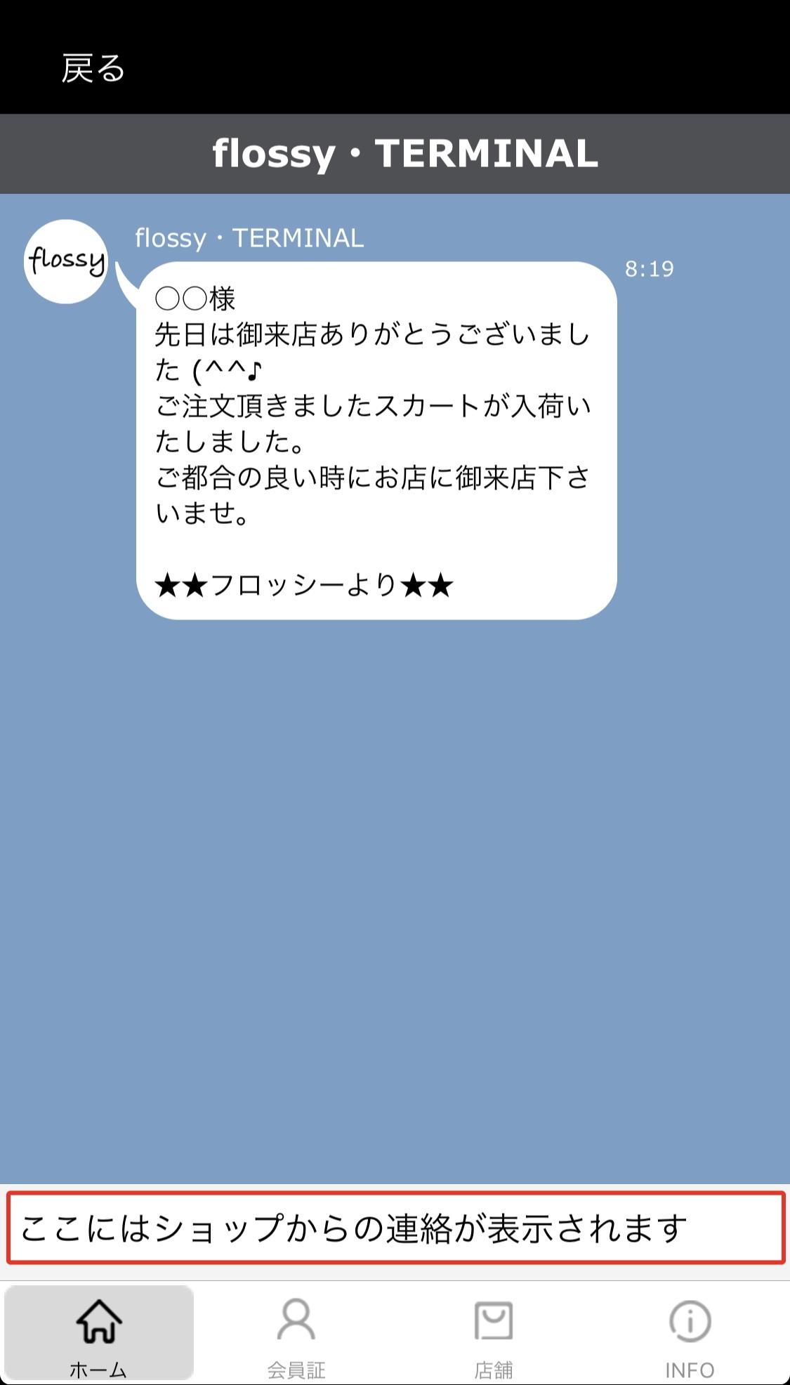 フロッシーアプリ新機能のご紹介【オーナー】_e0193499_09184081.png