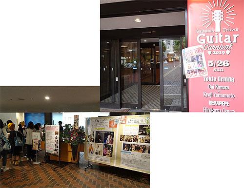 埼玉★浦和 ギターカーニヴァル ♥2019♥_c0137404_22301310.jpg