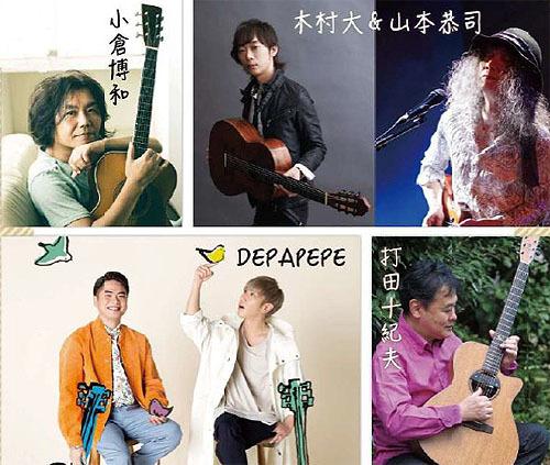 埼玉★浦和 ギターカーニヴァル ♥2019♥_c0137404_22302229.jpg