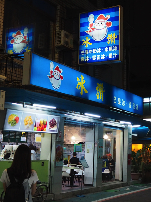 Hanaの台湾レポート2019〜その5〜かき氷🍧_a0037910_17490592.jpg