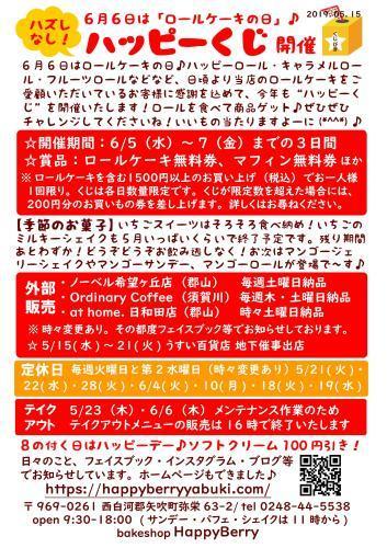 お知らせ 5/15号♪_d0140817_07230527.jpg