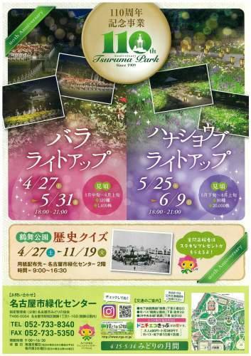 うな富士~鶴舞公園!_f0373339_23075428.jpeg