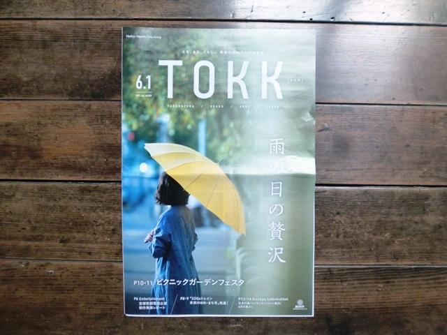 雨の日の贅沢 TOKK 6月号_e0230141_21430204.jpg