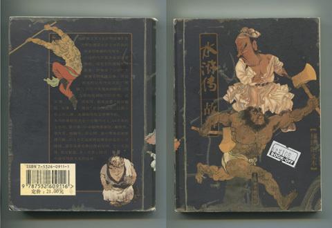『水滸伝故事』_b0145843_19444791.jpg