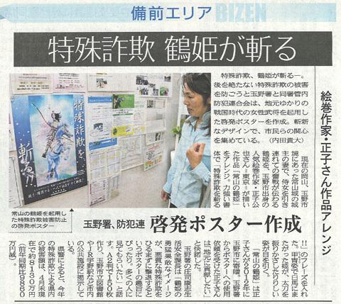 『玉野警察防犯ポスター』_b0145843_19444844.jpg
