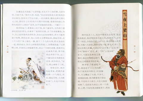 『水滸伝故事』_b0145843_19444853.jpg