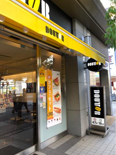 ドトール@横浜中華街で朝食♪_f0207146_16541920.jpg