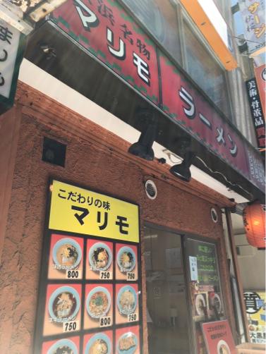 思い出の、マリモラーメン@横浜_f0207146_16552128.jpg