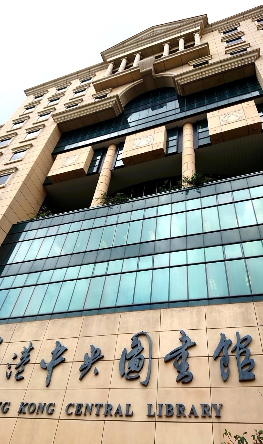 香港5日目 香港中央図書館ですって_a0098948_03454487.jpg