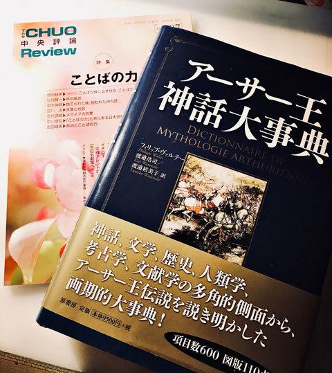 アーサー王神話大事典_a0342172_17361772.jpg