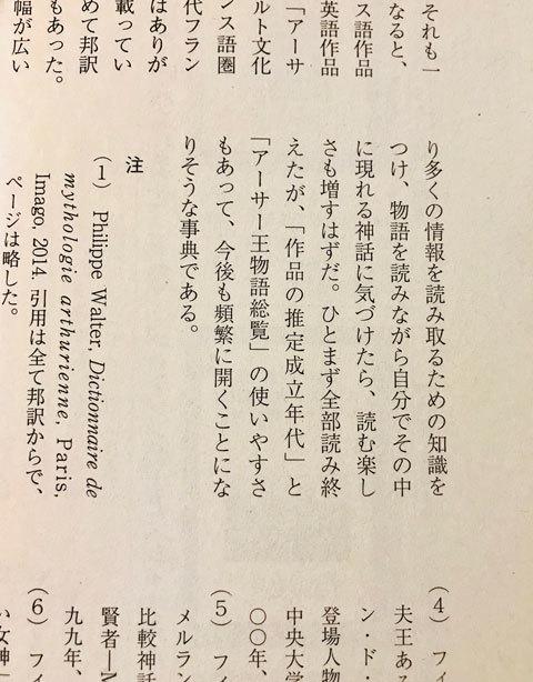 アーサー王神話大事典_a0342172_17410599.jpg