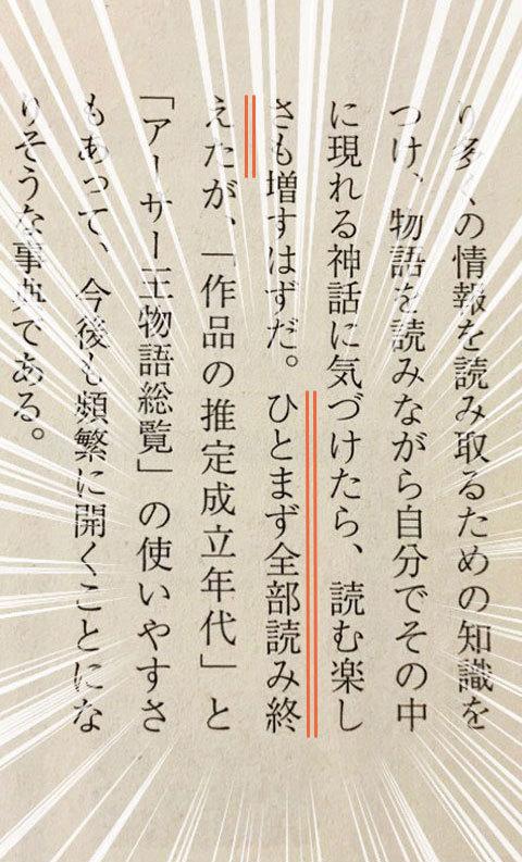アーサー王神話大事典_a0342172_18035600.jpg