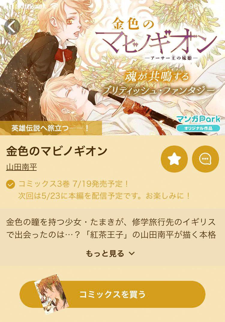 コミックスのお知らせとかマンガParkの無料期間とか_a0342172_19042560.jpg