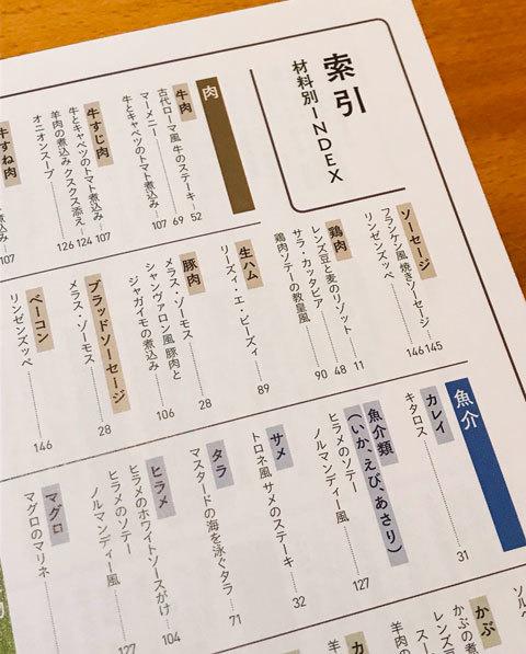 『歴メシ!』の古代パン_a0342172_19520627.jpg