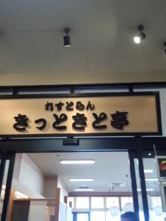 新湊きっときと市場 白エビかきあげ丼と新湊名物白エビソフト_f0112873_225523.jpg