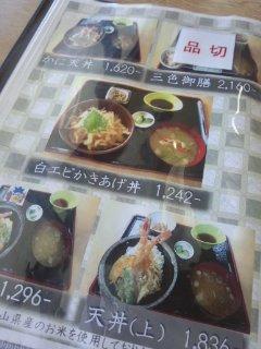 新湊きっときと市場 白エビかきあげ丼と新湊名物白エビソフト_f0112873_2324748.jpg