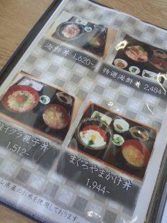 新湊きっときと市場 白エビかきあげ丼と新湊名物白エビソフト_f0112873_2331844.jpg
