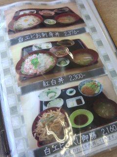 新湊きっときと市場 白エビかきあげ丼と新湊名物白エビソフト_f0112873_233266.jpg