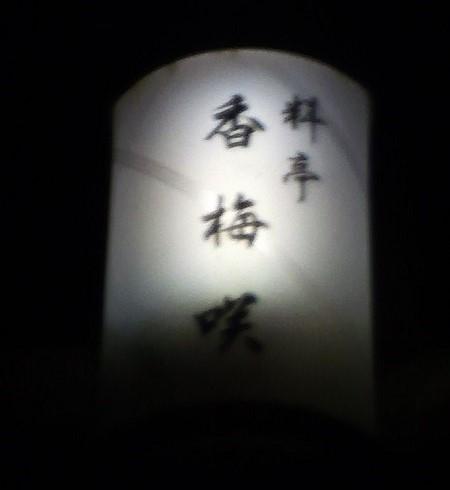 料亭香梅咲_d0343975_13181475.jpg