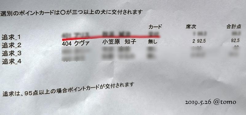 2019年5月JKC北海道ブロック訓練競技会_f0067179_21380209.jpg