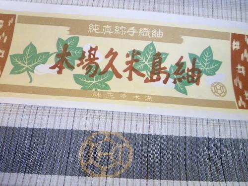 夏久米島着尺 「格子」 <廣田紬謹製>_d0159384_18075312.jpg