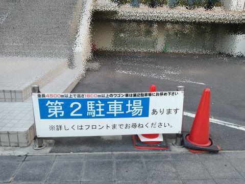 第2駐車場はいらねんじゃね?_e0146484_17395038.jpg