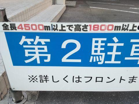 第2駐車場はいらねんじゃね?_e0146484_17395434.jpg