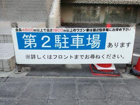 第2駐車場はいらねんじゃね?_e0146484_17454158.jpg